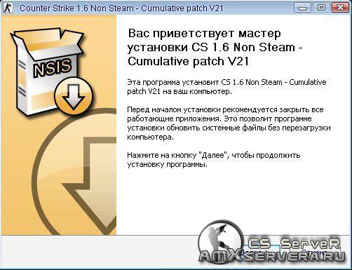 Обновляет любую версию Counter-Strike до v21.