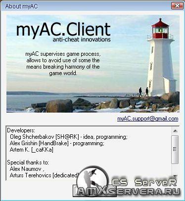 MyAC Server 1 6 7 » Защита: Counter-Strike 1 6 - cs плагины