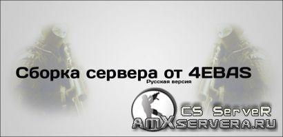 Public Server by 4EBAS