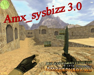 Плагин «Amx Sysbizz» для CS 1.6