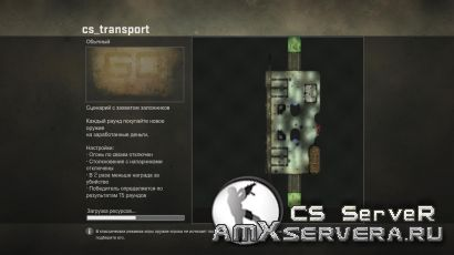 Kарта cs_transport