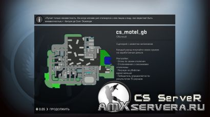 Карта cs_motel_gb