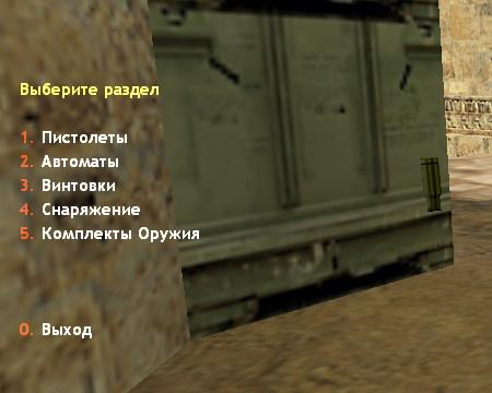 Плагин «WeaponMenu — Меню покупки оружия» v2.0 для CS 1.6